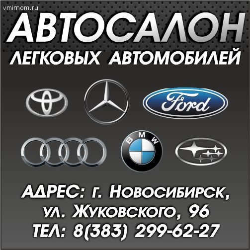 Автосалон легковых автомобилей
