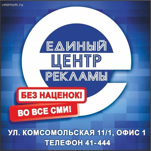 Единый Центр Рекламы