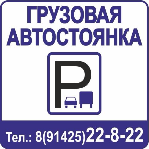 Грузовая автостоянка
