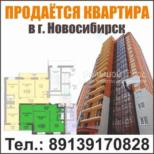 Кв-ра в Новосибирске