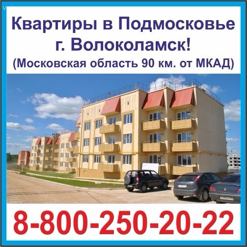 Квартиры в Подмосковье  г. Волоколамск