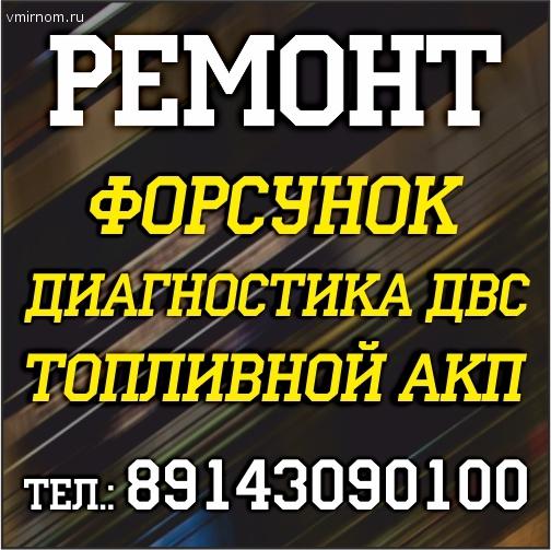 Ремонт форсунок, диагностика ДВС, топливной АКП