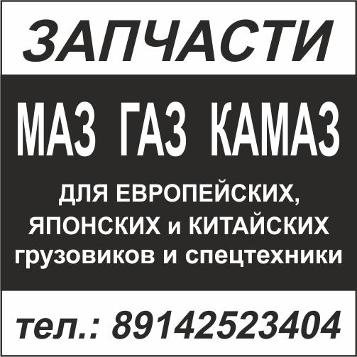 Запчасти МАЗ, ГАЗ, КАМАЗ